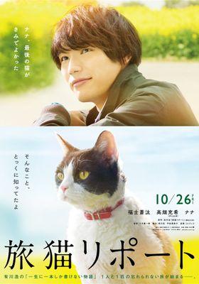 『旅猫リポート』のポスター