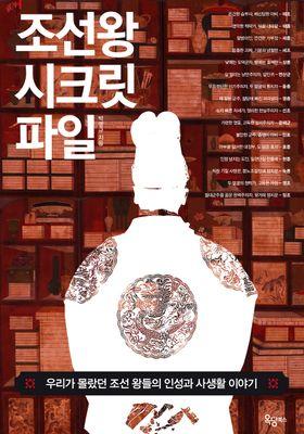 조선 왕 시크릿 파일's Poster