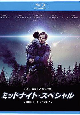 『ミッドナイト・スペシャル』のポスター