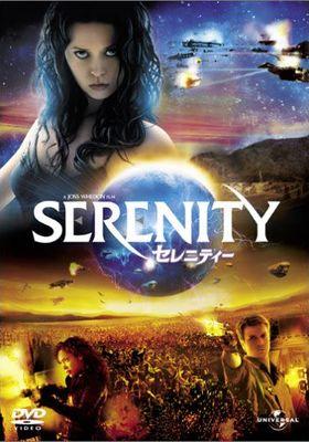 『セレニティー』のポスター