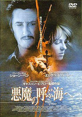 『悪魔の呼ぶ海へ』のポスター