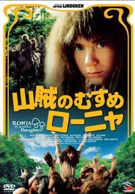 『山賊のむすめローニャ』のポスター