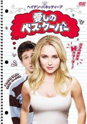 『愛しのべス・クーパー』のポスター
