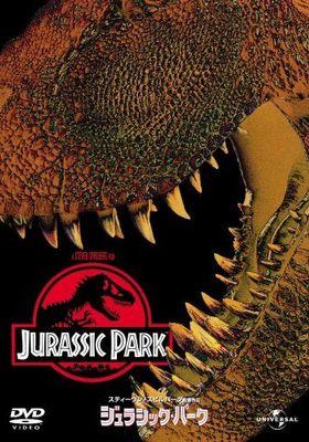 『ジュラシック・パーク』のポスター