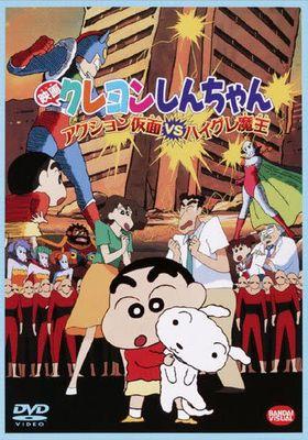 『映画クレヨンしんちゃん アクション仮面VSハイグレ魔王』のポスター