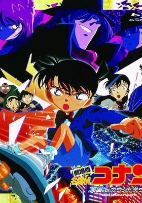 『名探偵コナン 天国へのカウントダウン』のポスター