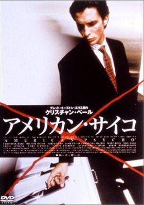 『アメリカン・サイコ』のポスター