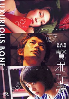 『贅沢な骨』のポスター