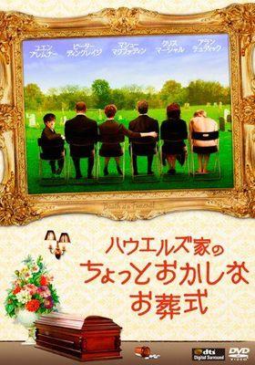 『ハウエルズ家のちょっとおかしなお葬式』のポスター