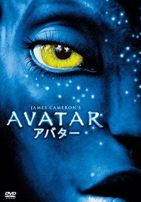 『アバター(2009)』のポスター