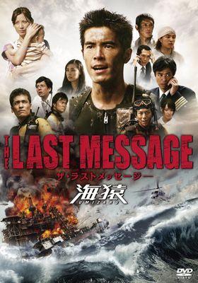 『THE LAST MESSAGE 海猿』のポスター