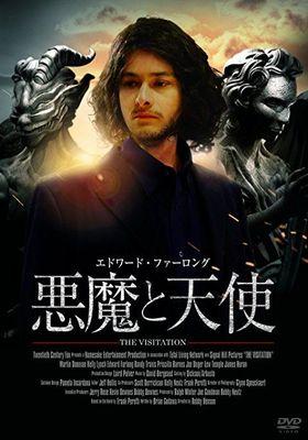 『悪魔と天使』のポスター