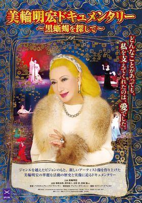 『美輪明宏ドキュメンタリー 黒蜥蜴を探して』のポスター