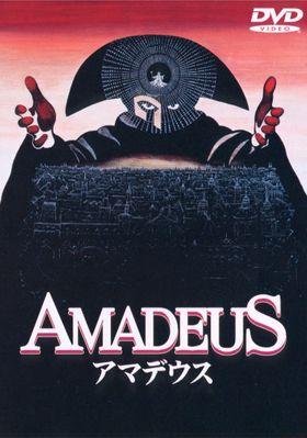 『アマデウス』のポスター