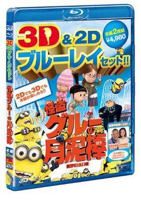 『怪盗グルーの月泥棒 3D』のポスター