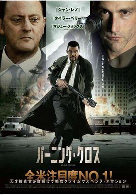 『バーニング・クロス』のポスター