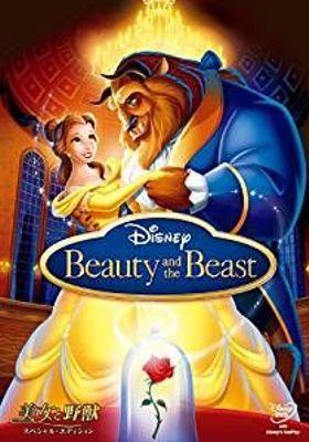 『美女と野獣(1991)』のポスター