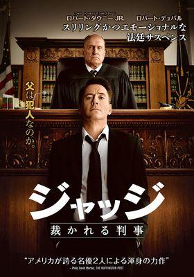 『ジャッジ 裁かれる判事』のポスター