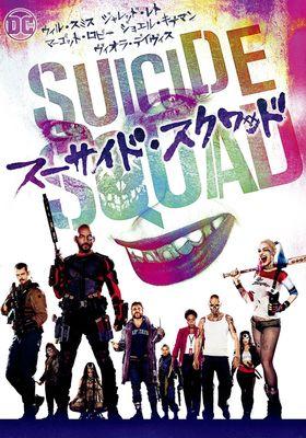 『スーサイド・スクワッド』のポスター
