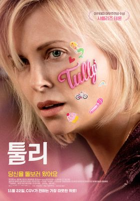 Tully's Poster