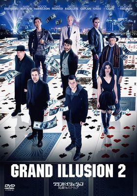 『グランド・イリュージョン 見破られたトリック』のポスター