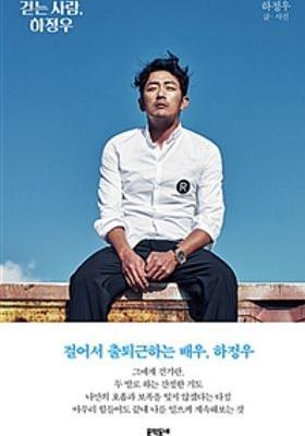 걷는 사람, 하정우의 포스터