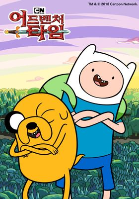 Adventure Time Season 1's Poster