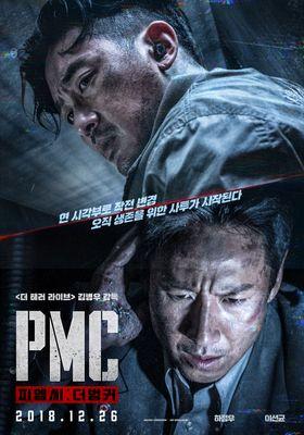 PMC: 더 벙커의 포스터