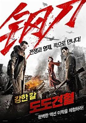 강한 칼: 도도견혈의 포스터
