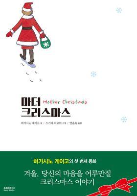 마더 크리스마스's Poster