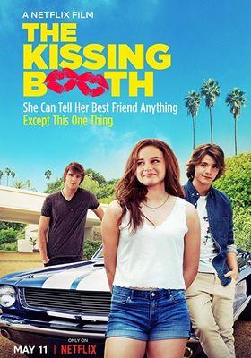 키싱 부스의 포스터