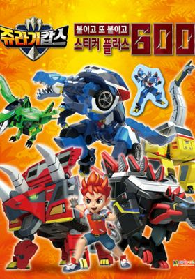 쥬라기캅스's Poster
