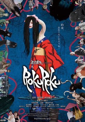 ROKUROKU: The Promise of the Witch's Poster