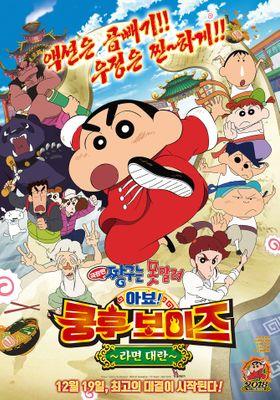 Crayon Shin-chan: Burst Serving! Kung Fu Boys ~Ramen Rebellion~'s Poster
