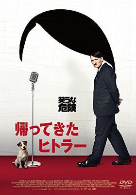 『帰ってきたヒトラー』のポスター