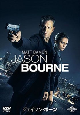 『ジェイソン・ボーン』のポスター