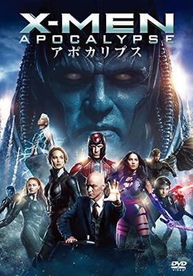 『X-MEN: アポカリプス』のポスター