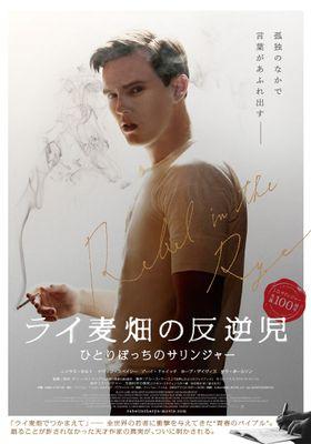 『ライ麦畑の反逆児 ひとりぼっちのサリンジャー』のポスター