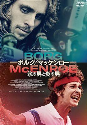 『ボルグ/マッケンロー 氷の男と炎の男』のポスター