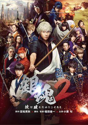 『銀魂2 掟は破るためにこそある』のポスター