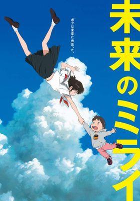 『未来のミライ』のポスター