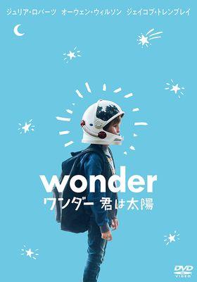 『ワンダー 君は太陽』のポスター
