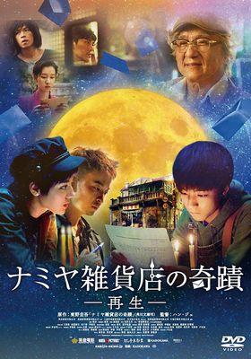 『ナミヤ雑貨店の奇蹟 -再生-』のポスター