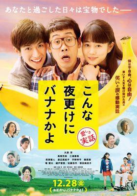 『こんな夜更けにバナナかよ 愛しき実話』のポスター