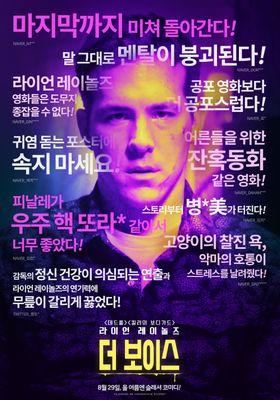 더 보이스의 포스터
