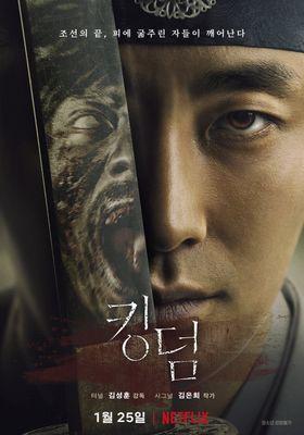 킹덤 시즌 1의 포스터