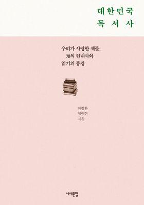 대한민국 독서사's Poster