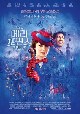 메리 포핀스 리턴즈의 포스터