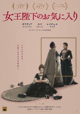 『女王陛下のお気に入り』のポスター