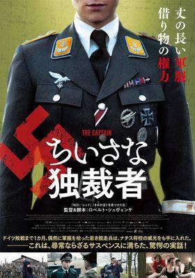 『ちいさな独裁者』のポスター